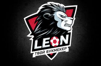 Букмекерская контора Леон преимущества и недостатки