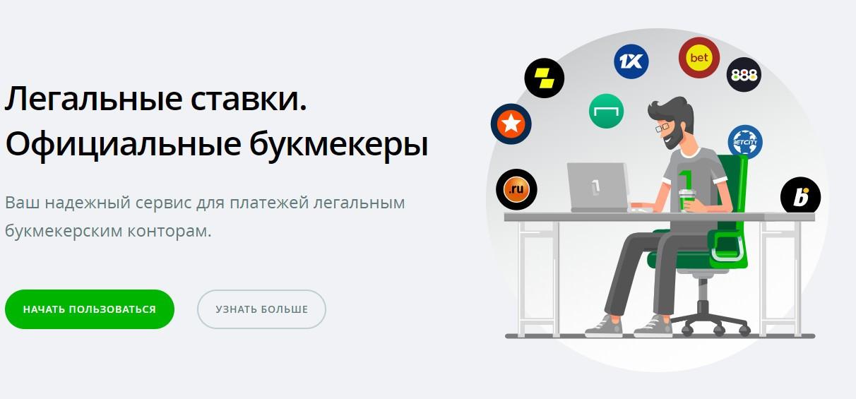 Первый ЦУПИС - система управления интерактивными ставками
