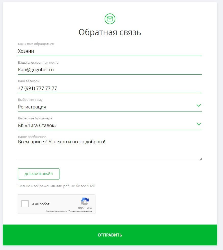 Основные контакты обратной связи с ЦУПИС