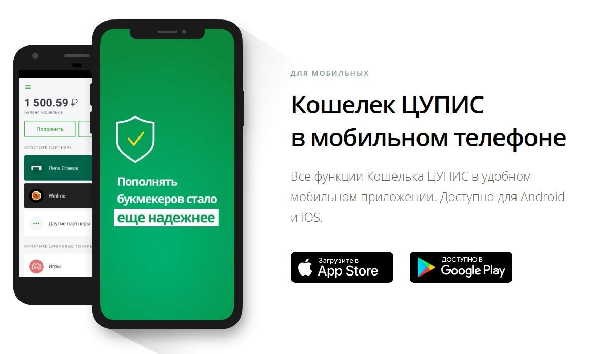Единый кошелек ЦУПИС теперь в телефоне