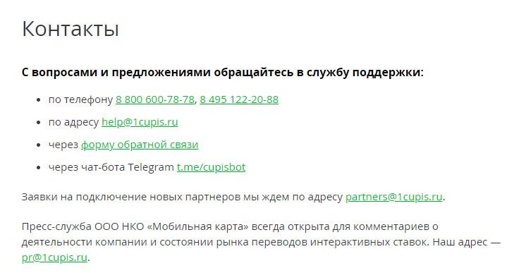 Горячая линия ЦУПИС - контакты, номер телефона
