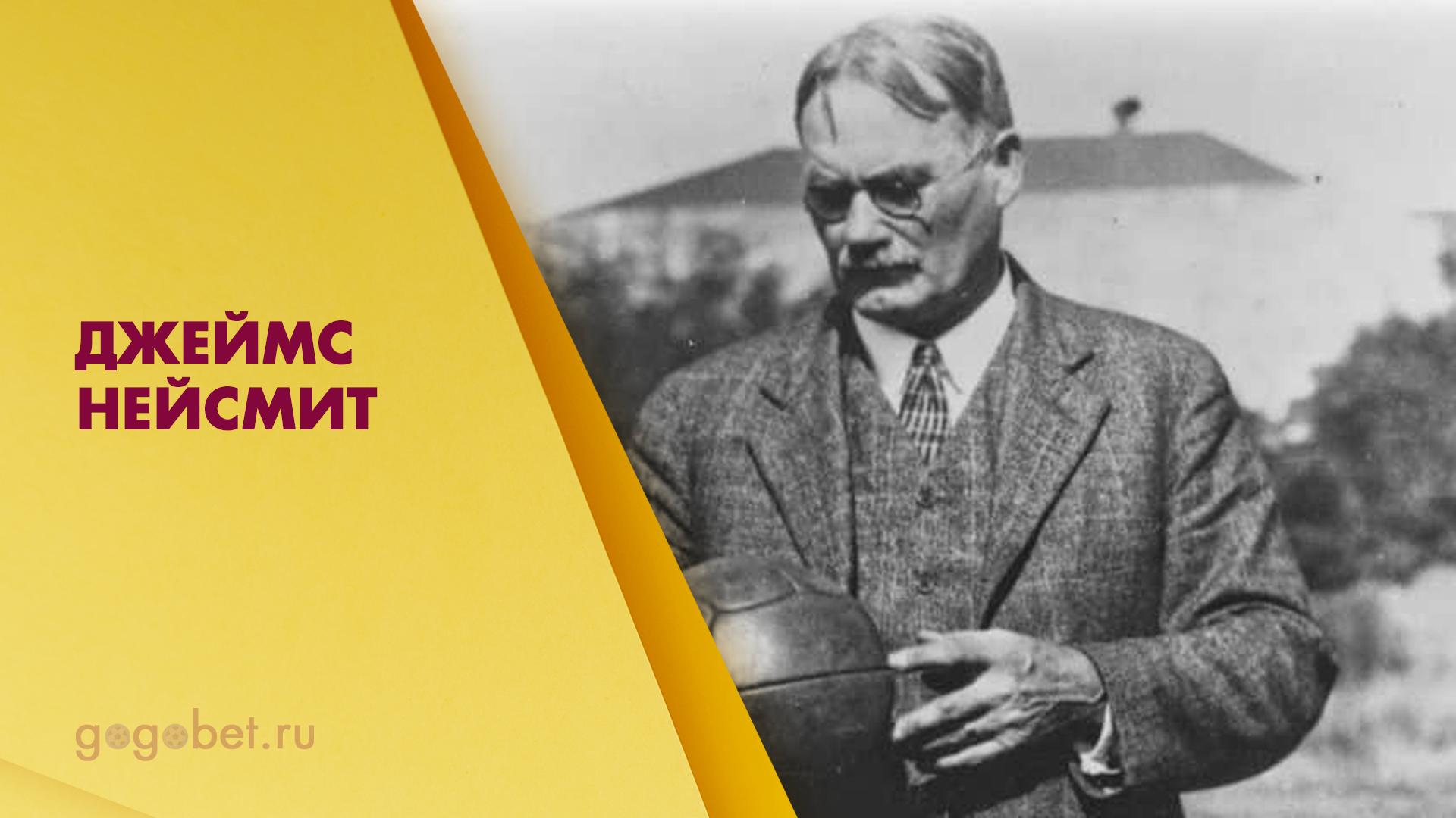 Джеймс Нейсмит - создал правила баскетбола
