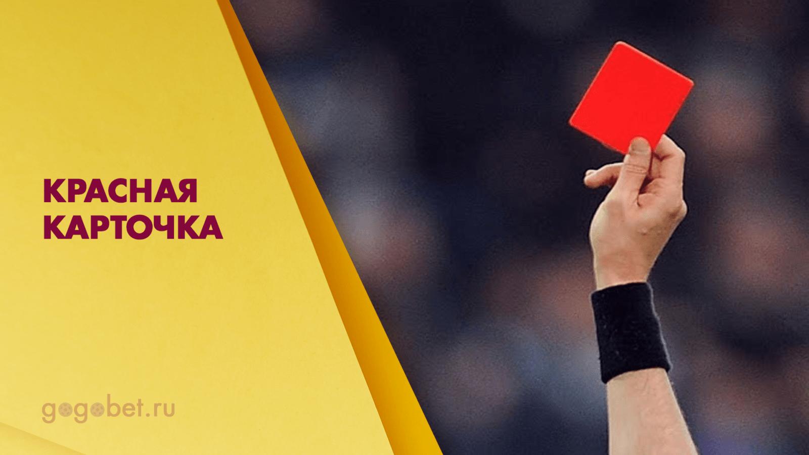 Нарушение правил футбола: красная карточка