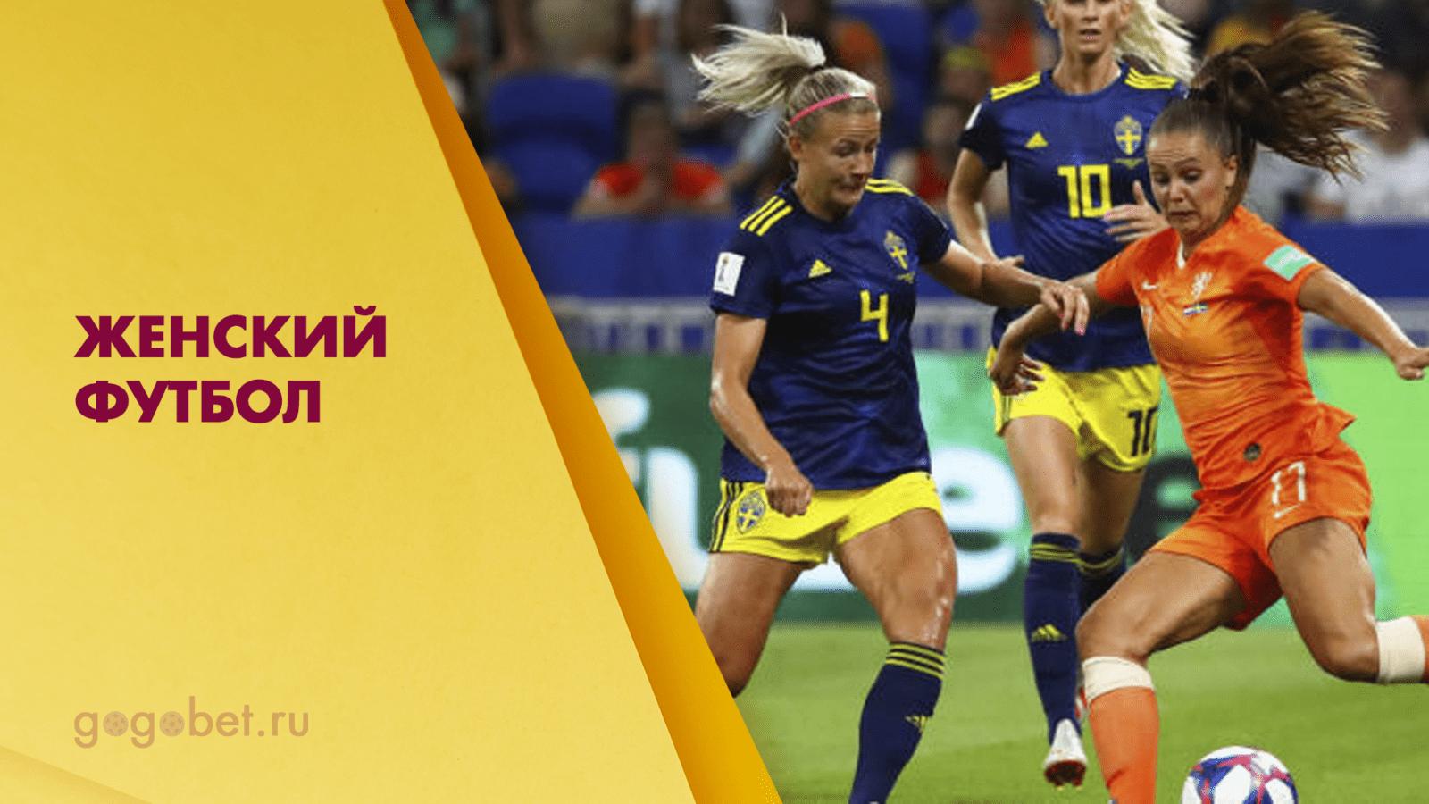 Правила женского футбола
