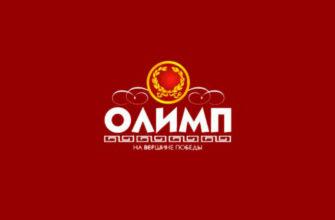 Рейтинг надежности БК Олимп Бет - версия Gogobet.ru